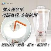 新潮流(TSL 122 2 果汁杯(含蓋)【SV7000 】BO 雜貨