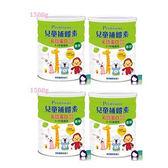 兒童補體素 乳鐵初乳配方-香草(1500g×4罐)