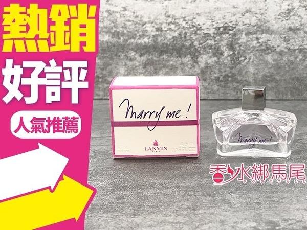 Lanvin Marry me 女性淡香精 5ML香水分享瓶◐香水綁馬尾◐