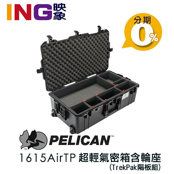 【24期0利率】美國 PELICAN 1615 Air TP 氣密箱 ((TrekPak 隔板組 ))  塘鵝氣密提箱