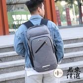 男士雙肩包時尚背包大容量筆記本休閑書包【君來家選】