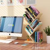 創意樹形書架學生用桌上簡易置物架兒童桌面簡約現代小書櫃省空間 酷斯特數位3c igo