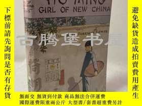 二手書博民逛書店1952年 原書衣 荷明:一個中國女孩的故事,Ho-Ming罕見Girl of New ChinaY18380
