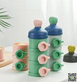 奶粉盒 奶粉盒 嬰兒便攜外出裝奶粉罐 大容量儲存盒寶寶奶粉格 小天使