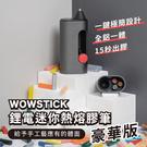 小米有品 wowstick 鋰電迷你 熱熔膠筆 豪華版 迷你熱熔槍 熱熔槍 熱熔膠 熱熔膠筆 手工藝 DIY