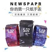 德國黑科技紙 手錶Papr Watch智慧防水抖音新型創意男女情侶中國 科技藝術館