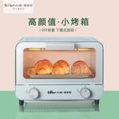 電烤箱家用烘焙燒烤多功能全自動小型迷你9升電器220v NMS 樂活生活館