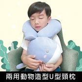 【促銷】珠友 SN-60058 兩用動物造型U型頸枕/午睡枕/車用枕/護頸枕