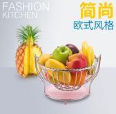 創意水果籃果盤客廳瀝水果籃家用零食收納置物架家居用品送禮佳品   晴光小語