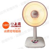 【上元】14吋鹵素燈電暖器 SY-407