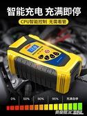 摩托車電瓶充電器12v24v汽車蓄電池車用充電機多功能通用型大功率 3 伊衫風尚