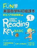 (二手書)FUN學美國各學科初級課本:新生入門英語閱讀 (1)【二版】(菊8開)