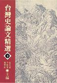 (二手書)台灣史論文精選(下)