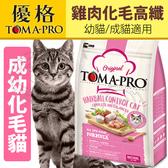 【🐱🐶培菓寵物48H出貨🐰🐹】五代新優格》成幼貓雞肉化毛高纖配方-3kg/6.6lb