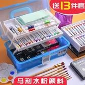 油畫顏料 水粉畫水彩顏料繪畫工具箱套裝小學生用12色36色24色初學者兒童馬力牌