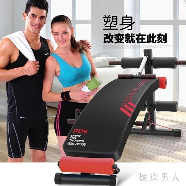 仰臥起坐板健身器材家用仰臥板多功能運動鍛煉健身健腹板 LJ5217【極致男人】