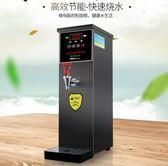 博納格全自動開水器商用電熱燒水機奶茶酒店餐廳吧台步進式開水機HM 衣櫥の秘密