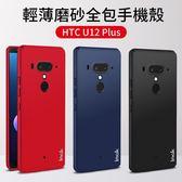 贈膜 IMAK HTC U12 Plus 手機殼 爵士 磨砂 保護殼 超薄 全包 防摔耐磨 保護套 手機套