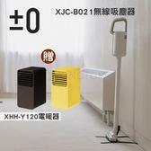【贈Y120電暖器】±0 正負零 XJC-B021 吸塵器 24期無息 旋風 輕量 無線 充電式  群光公司貨-12/2止