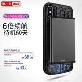 iPhoneX背夾充電寶蘋果X手機殼背夾式電池超薄夾背8x器背甲igo