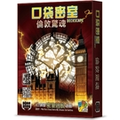 【2Plus】口袋密室 - 倫敦驚魂 Deckscape - 中文正版密室逃脫桌遊《德國益智遊戲》中壢可樂農莊