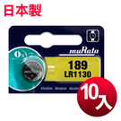 日本製 muRata 公司貨 LR1130 鈕扣型電池(10顆入)