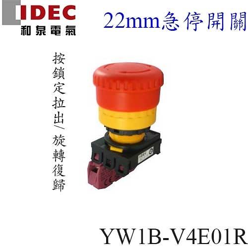 日本和泉電氣IDEC YW系列非照光型緊急停止用按鈕開關(YW1B-V4E01R)