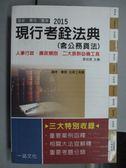 【書寶二手書T2/進修考試_LNB】2015現行考銓法典(含公務員法)_原價450
