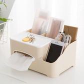 客廳簡約多功能紙巾收納盒 創意家用塑料紙巾盒桌面遙控器收納盒