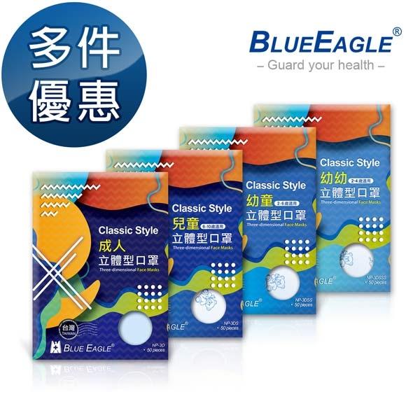 【醫碩科技】藍鷹牌 NP-3D 台灣製 立體防塵口罩 四層式 50片/盒 兒童/幼童/幼幼 多件優惠中