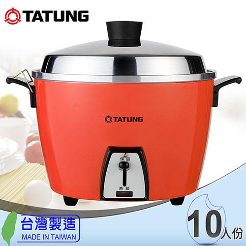 大同TATUNG 大同電鍋 10人份不鏽鋼內鍋電鍋 朱紅色 TAC-10L-DR
