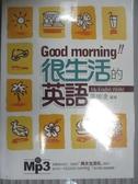 【書寶二手書T1/語言學習_OMQ】Good morning很生活的英語(附MP3)-生活英文系列12_張瑜凌