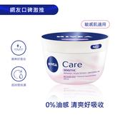 妮維雅全方位潤膚霜 敏感肌適用 200ml