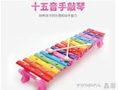 新品兒童手敲琴兒童早教音樂玩具木質敲擊樂器琴15音階鋁片手敲琴十五音琴