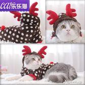 貓衣服 小貓衣服寵物貓咪衣服秋冬保暖可愛小奶貓的衣服兔子圣誕幼貓衣服 Cocoa