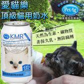 【 培菓平價寵物網 】美國貝克PetAg 愛貓樂 頂級貓用奶水236mlA1106