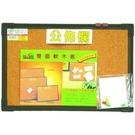 《享亮商城》011508 (小)雙面軟木板 咖啡框