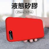 官網同款 iPhone 7 8 Plus 手機殼 軟殼 全包 矽膠軟殼 保護套 手機套 液態矽膠 簡約 減震防摔 保護殼