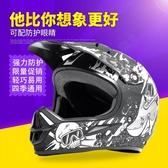 AD越野頭盔四季摩托車電動機車男女全覆式防沙風鏡公路賽車安全帽