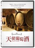 【停看聽音響唱片】【DVD】天使葡萄酒