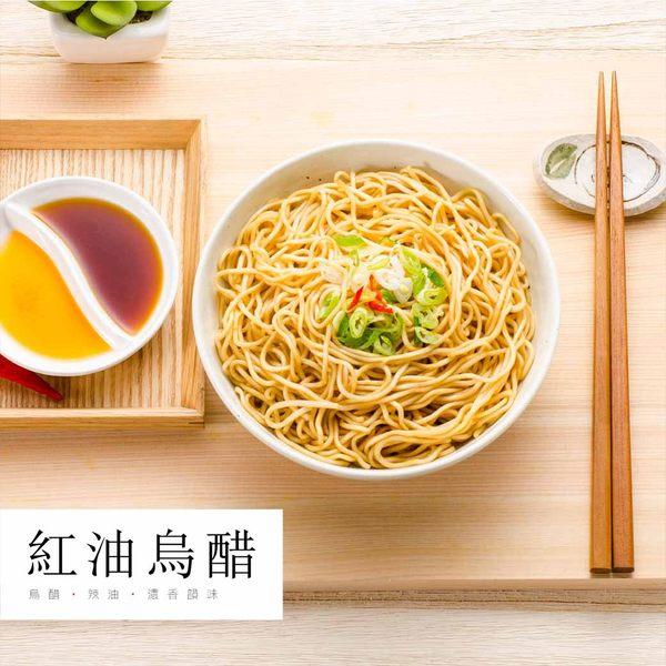 麵條先生-乾拌麵系列-紅油烏醋(純素4入)
