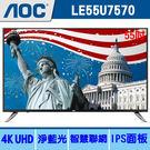 送聲寶插電桌扇+數位天線/【美國AOC】55吋4K UHD智慧聯網液晶顯示器+視訊盒LE55U7570