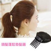 自然感頭髮蓬鬆墊髮器叉梳 大號 單個入 美髮 造型