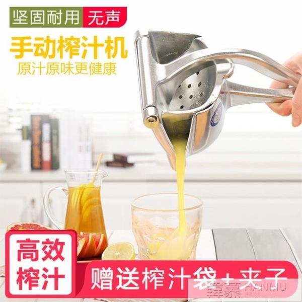 手動榨汁機甘蔗小型炸橙子檸檬汁器石榴榨汁神器水果家用壓榨汁機  夏季新品