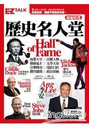 歷史名人堂 Hall of Fame:你不可不知的歷史名人 EZ TALK總編嚴