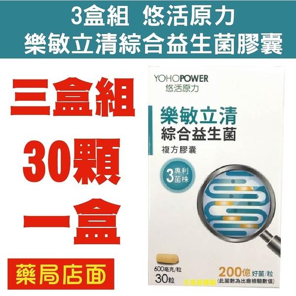 3盒組 悠活原力 樂敏立清綜合益生菌膠囊x1盒(30顆/盒)孕婦 懷孕 銀髮益生菌 元氣健康館