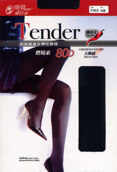 就愛購【SD86100】蒂巴蕾 Deparee TENDER Micro Fiber 超細纖維天鵝絨80D 燃燒系全彈性褲襪