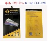 【犀牛皮TPU】華為 P20 Pro 6.1吋 CLT-L29 滿版 曲面 頂級螢幕保護貼 抗衝擊修復膜