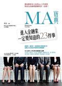 (二手書)MA寶典:進入金融業一定要知道的23件事