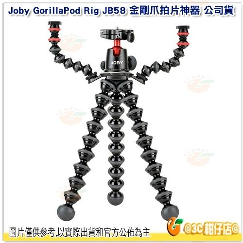 Joby JB58 GorillaPod Rig 金剛爪拍片神器 公司貨 章魚腳架 魔術腳 可接閃光燈 麥克風 適用直播